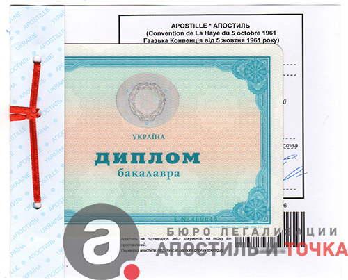 Апостиль диплома Киев Апостиль на диплом от дня Апостиль диплома в Украине