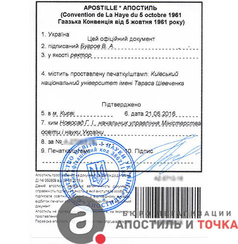 Apostille Ministry of Education of Ukraine