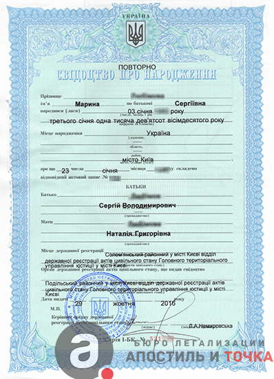Restoration of documents of the registry office duplicate of birth birth certificate of a new form ukraine marriage certificate ukraine example yelopaper Choice Image