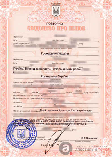 Recovery of marriage certificate how to recover marriage certificate how to recover marriage certificate ukraine yelopaper Choice Image