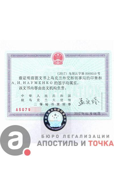 Легализация документов для Китая Консульская легализация для  Штамп легализации для Китая от консульства КНР в Киеве