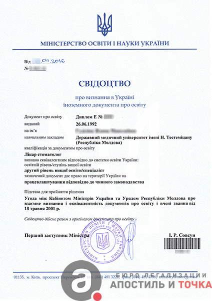 Нострификация документов в Украине Нострификация диплома и аттестата Нострификация в Украине
