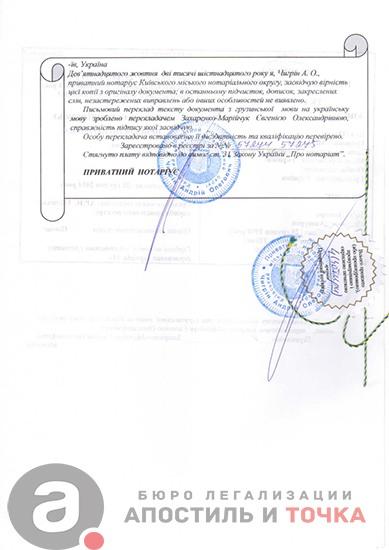 Нотариальное заверение перевода Цены перевода документов с  Нотариальное заверение перевода